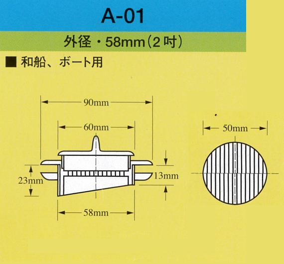 イケダ式スカッパーA-01