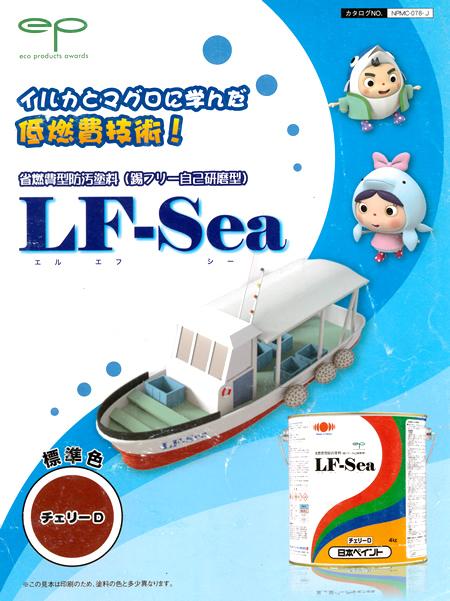 船底塗料LF-Sea