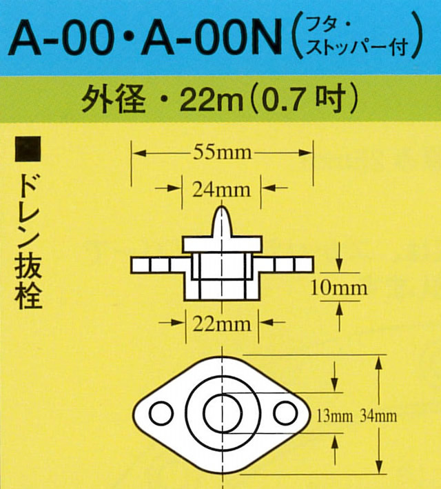 イケダ式スカッパーA-00