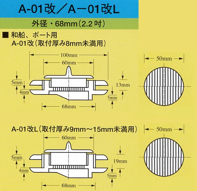 イケダ式スカッパーA-01改