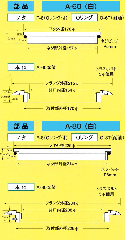 イケダ式 デッキスカッパー A-60 (白) 【イケダ商会】