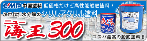 バナー 加水分解型船底塗料 ニュー海王300 【中国塗料】