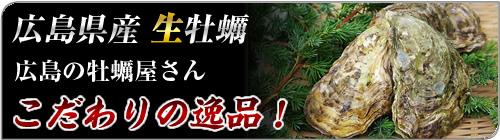 バナー 広島県産牡蠣