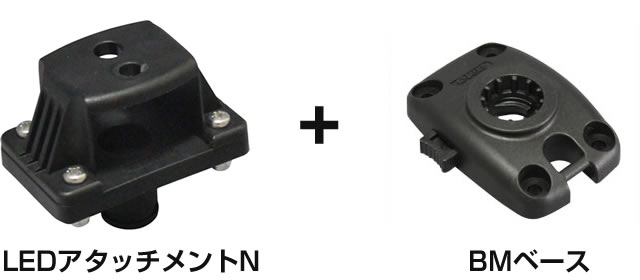 BMO LEDライト ベース アタッチメント