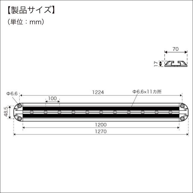 BMO ステップレール 1200mm [BM-1200SPR]