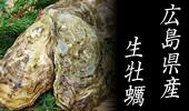 バナー 広島県産生牡蠣