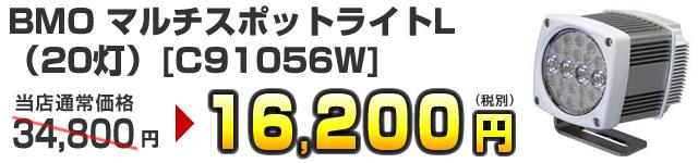 BMO マルチスポットライトL(20灯)ハイパワーLEDライトシリーズ [C91056W]