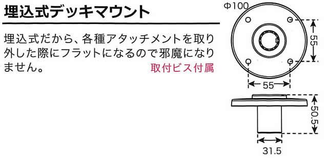 【特価品】 BMO 丸型・埋込式デッキベース 【CF-MT103】 (在庫処分品) [2015年以前の旧型品]
