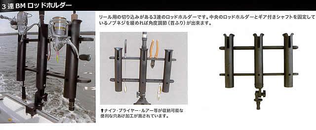 【特価品】 BMO 3連BMロッドホルダー (在庫処分品) [2015年以前の旧型品]