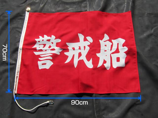 警戒船旗 赤地白文字 伴天 金具付