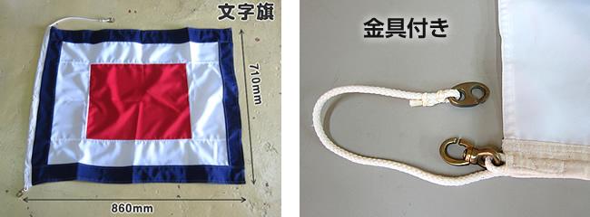 国際信号旗