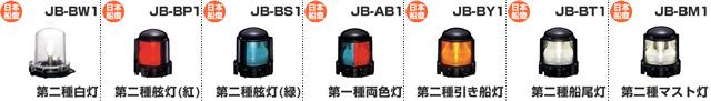 日本船燈 航海灯