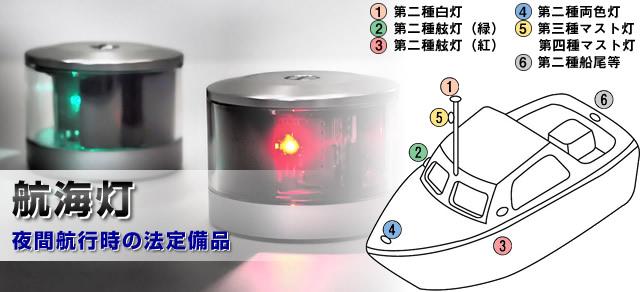 航海灯 法定備品
