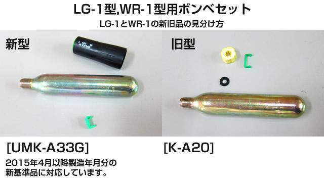 オーシャン LG-1,WR-1 ボンベ 見方