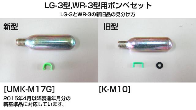 オーシャン LG-3,WR-3 ボンベ 見方