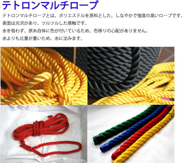 テトロンマルチロープ