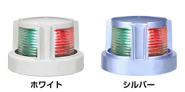 LED式航海灯 第2種両色灯 バウライト
