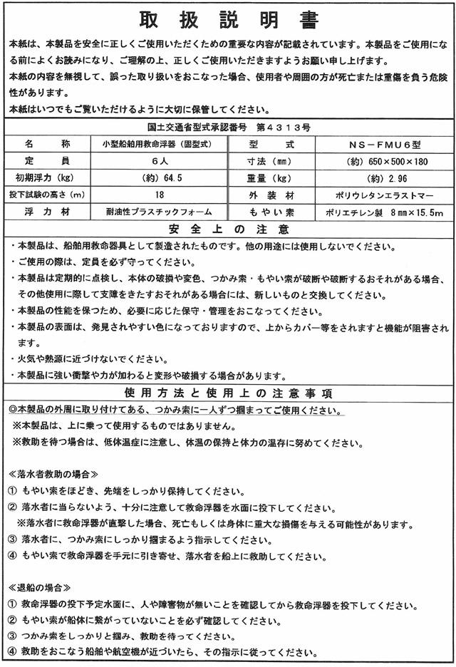 小型船舶用救命浮器 NS-FMU6型 JCI検査品 【日本船具】
