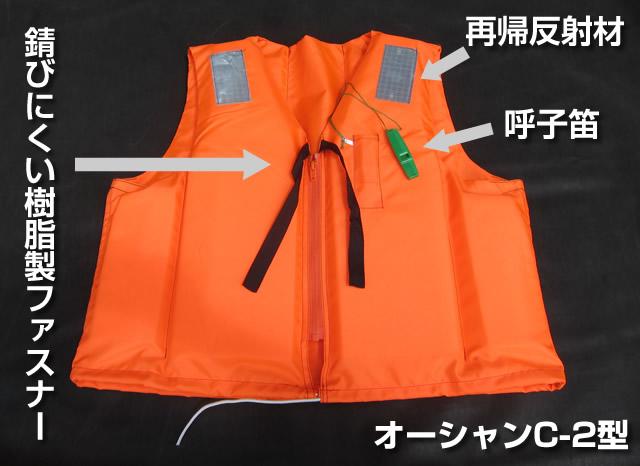救命胴衣C-2型 【オーシャンライフ社製】
