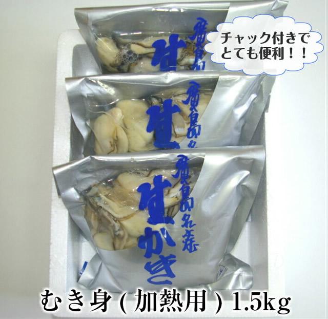 生牡蠣 むき身 加熱用 1.5kg 【広島県産】 瀬戸内海で育った新鮮な牡蠣!
