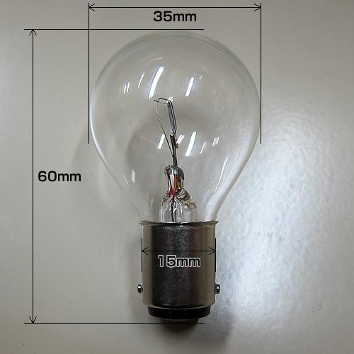 小型船舶 第三種 航海灯用 電球 S35 BA15D