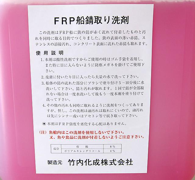 FRP船錆取り洗剤 5kg サビおとし 【竹内化成】