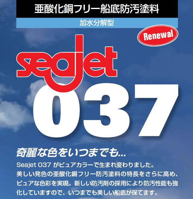 シージェット037 2L プレジャーボート等に アルミ艇や金属部分にもOK! 【中国塗料】 seajet037