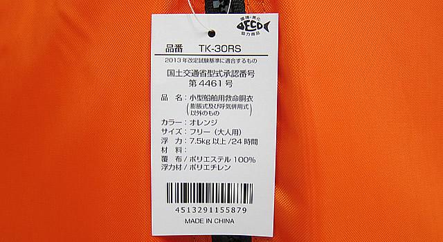 ライフジャケット! 救命胴衣TK-30RS 船舶検査品 【高階救命器具】