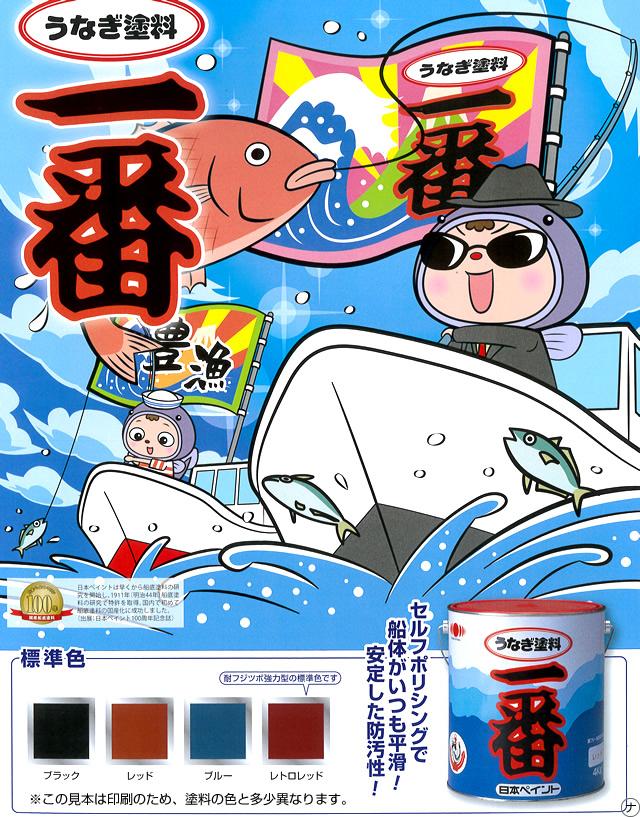 船底塗料うなぎ塗料一番 日本ペイント